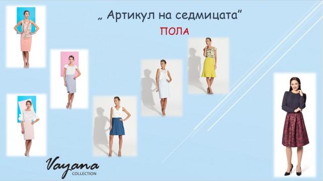<b>VAYANA COLLECTION</b> обича клиентките си и иска да ги поглези!  Продължаваме с кампанията