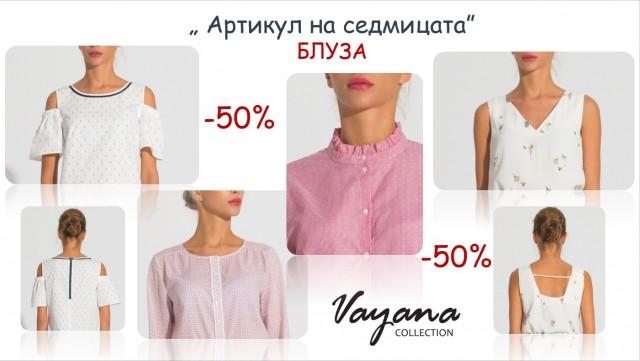 """Всеки петък Ви изненадваме с изкушаващи цени в """"Артикул на седмицата"""". Днес сме подбрали блузи от естествени материи с перфектни кройки и закачливи принтове! <br>Бройките и размерите са ограничени!<br><br> <b>Валидност на кампанията: 19.06-25.06.2020</b>"""